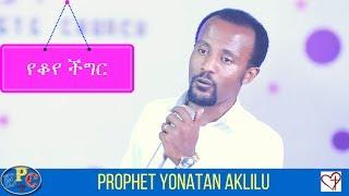 "PROPHET YONATAN AKLILU ""የቆየ ችግር"" AMAZING PREACHING 22, JUN 2017"