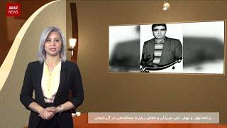 علی تبریزلی و تعامل زبان با مساله ملی در آزربایجان - اینک آزربایجان برنامه چهل و چهار