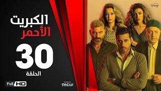 الكبريت الأحمر - الحلقة 30 الثلاثون والأخيرة| بطولة أحمد السعدني |Elkabret Elahmar Series Episode 30