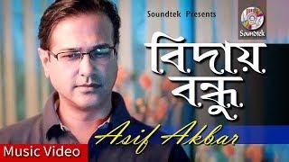 Asif Akbar - Biday Bondhu