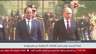 قمة السيسي بوتين تجسيد للعلاقات الإستراتيجية بين مصر وروسيا