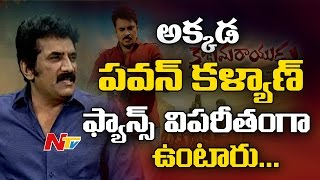 Pawan Kalyan Has Fans Everywhere: Rao Ramesh || Katamarayudu || NTV