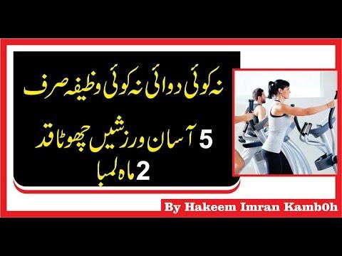 Qadd Lamba Karny Ki Asan Warzish قد لمبا کرنے کی آسان ورزش