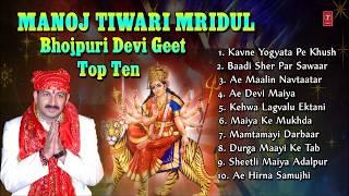 Manoj Tiwari Mridul Bhojpuri Devi Geet Top 10 I Full Audio Songs Juke Box