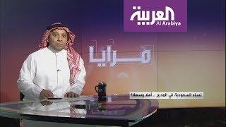 مرايا: نساء السعودية في المدرج .. أهلا وسهلا!