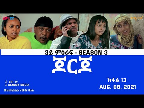 ERi TV Drama Series ጆርጆ 3ይ ምዕራፍ ክፋል 13 Georgio Part 13 Season 3 August 08 2021