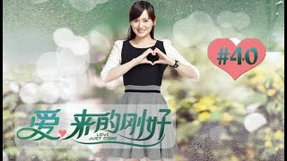 Love, Just Come EP40 Chinese Drama 【Eng Sub】| NewTV Drama