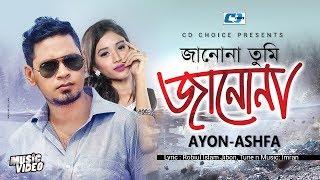 Janona Tumi Janona | AYON CHAKLADER | Imran | Ashfa | Bangla new song | 2016 | Album Dui Prithibi