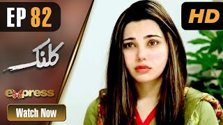 Pakistani Drama | Kalank - Episode 82 | Express Entertainment Dramas | Rubina Arif, Shahzad Malik