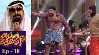 Thakarppan Comedy | Ep - 18 Touching but colourful moments...I MazhavilManorama