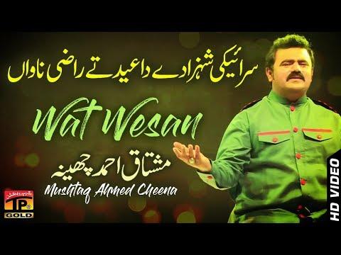 Wat Wesan - Mushtaq Ahmed Cheena - Latest Song 2018 - Latest Punjabi And Saraiki