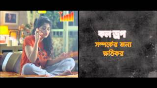 banglalink call drop money back tvc
