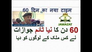 New 60 Day Time For illegal People From Saudi Jawazat Fake News urdu hindi