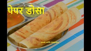 पेपर डोसा | Paper Dosa in Marathi | How to make Paper dosa at home