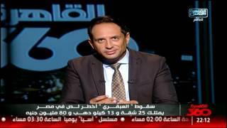 القاهرة 360 | المجلس القومى لمواجهة الأرهاب .. سقوط أخطر لص بمصر ..