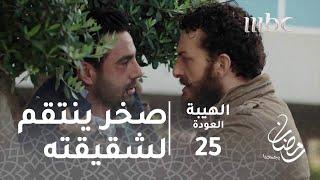 مسلسل الهيبة - الحلقة 25 - صخر ينتقم لشقيقته شر انتقام
