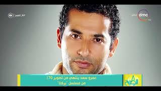 """8 الصبح - عمرو سعد ينتهي من تصوير 70% من مسلسل """" بركة """""""
