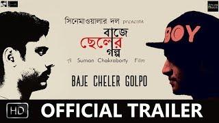 Baje Cheler Golpo | Official Trailer | Suman Chakraborty | Bengali Shortfilm 2017
