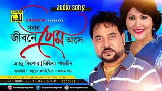 Sobar Jibone Prem | সবার জীবনে প্রেম আসে | Super Hit Romantic Song By Andrew kishore & Rizia Parveen
