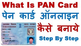 What is PAN Card? How to Make PAN Card Online Easily Step By Step