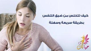 كيف تتخلص من ضيق التنفس بطريقة سريعة وسهلة