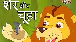 Lion and Mouse शेर और चूहा | Sher Aur Chuha | Hindi Albm Nani Morani | Kids Songs by Jingle Toons