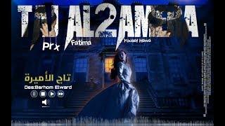 PR X - Yousef Hawa - Fatima - تاج الأميرة - قصة حزينة
