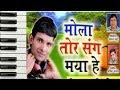 Hiresh Sinha MOLA TOR SANG MAYA HE Piano Cg Songs mp3