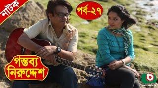 Bangla Natok | Gontobbo Niruddesh | EP - 27 | Bijori Barkatullah, Suzena, Partha Barua, Nadia