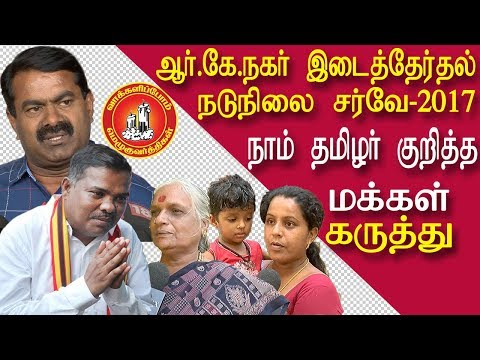 Xxx Mp4 Rk Nagar Election Voters Opinion On Naam Tamilar Katchi Tamil News Live Tamil News Today Redpix 3gp Sex