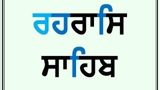 09 RAHRAAS SAHIB (Santhiya Sudh Ucharn)  By Dr Varinder Singh Gill