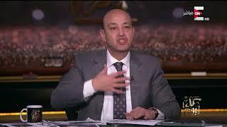 كل يوم - عمرو أديب يشرح كيف تتقدم الدول في السياحة