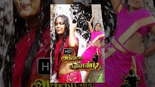 Tamil Cinema | Athi malai Muthu Pandi Full Length Latest Tamil Movie