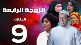 مسلسل الزوجة الرابعة  الحلقة التاسعة   | 9 | Al zawga Al rab3a series  Eps