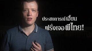 Ghost House มันอยู่ในศาล - ประสบการณ์เฮี้ยน ฝรั่งเจอผีไทย!