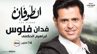 """ابراهيم الحكمي - اغنية """" فدان فلوس """" تتر مسلسل الطوفان"""