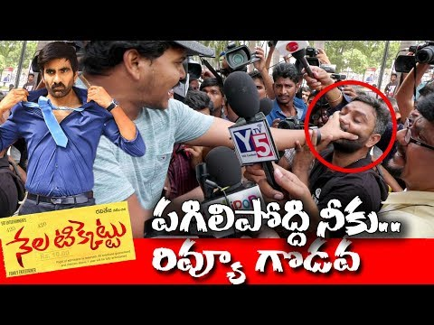 Xxx Mp4 Ravi Teja Nela Ticket Movie Review Exclusive Fight Incident On Fake Review 39 S Pdtv 3gp Sex