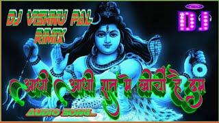 आधी आधी रात में खींची हैं दम    {दमदार}   Dj Elactro Dans Mix Vishanpal