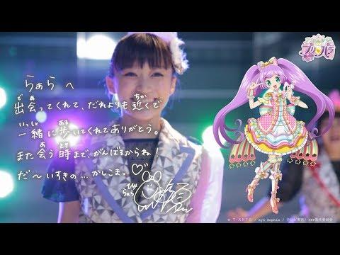 Xxx Mp4 I☆Ris×テレビアニメ「アイドルタイムプリパラ」スペシャルムービー 3gp Sex