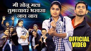 Mee Sonu Mala Tumchyavar Bharosa Nay Nay | Sonu's Reply | Marathi Viral Video