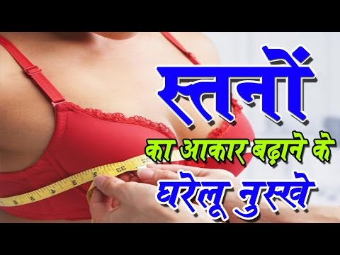 How To Increase Breast Size || Home Remedies || ब्रैस्ट का आकार बढ़ाने के घरेलू उपाय || Tips (Health)