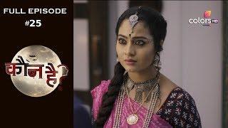 Kaun Hai ? - 25th August 2018 - कौन है ? - Full Episode