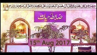 Zabta e Hayat - Topic - Tareekh e Baitullah - ARY Qtv
