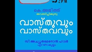 Vaastu Shastra Myth and reality(Malayalam.Audio) K. Ajith