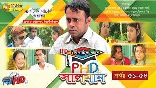 PHD Salman | Episode 51-54 | Dharabahik Natok | A K M Hasan, Lutfor Rahman George | CD Vision
