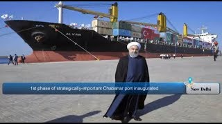 Chabahar port first stage works  over, big boost to India-Iran trade | Trinity Mirror News