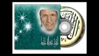 القرآن الكريم كاملا بصوت الشيخ عبدالله خياط [3-1] The Complete Holy Quran