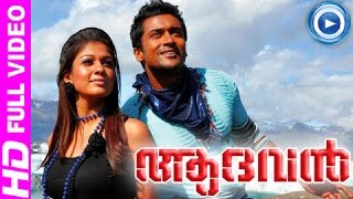 Aadhavan   Malayalam Full Movie 2013   Malayalam Full Movie New Releases [HD]