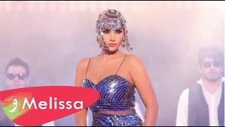 Melissa - Dabou Ouyouni / ميليسا - دابو عيوني