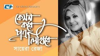 Kemon Kore Potro Likhi | Sayera Reza | Lyrical Video | Bangla New Song 2017